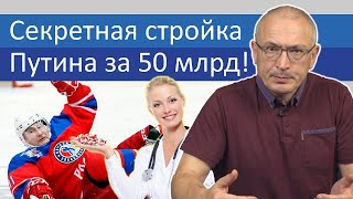 Секретная стройка Путина за 50 млрд!   Блог Ходорковского