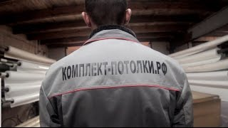 Комплект-Потолки.рф - Натяжные потолки и комплектующие в Москве и МО