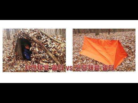 [비박] 자연재료 쉘터 vs 인공재료 쉘터