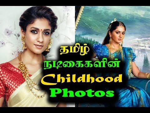தமிழ் நடிகைகளின்  Childhood Photos    Tamil Cinima News    LIKE    thumbnail