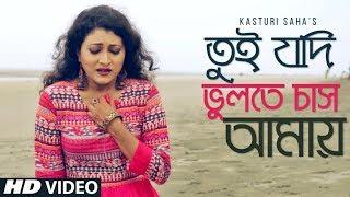 তুই যদি ভুলতে চাস আমায় | Tui Jodi Vulte Chas Amay | Kasturi Saha | Bangla New Song 2018