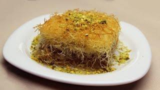 Turkish Knafeh Recipe - Shredded Phyllo Dessert with Walnuts