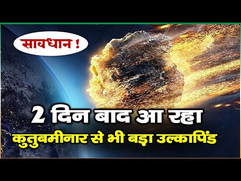 Fireball Watch! Huge 500ft Asteroid to Fly Past Earth On Monday & Come Back In 7 Years from YouTube · Duration:  1 minutes 45 seconds