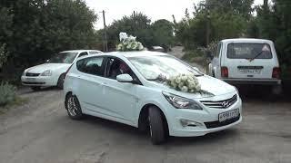жених приехал за невестой