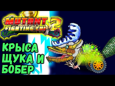 Mutant Fighting Cup 2 - КАЧАЕМ КРЫСУ НА КОЛЕСАХ #3