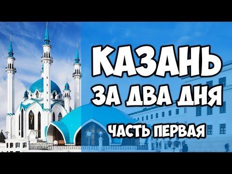Казань. От вокзала до Кремля