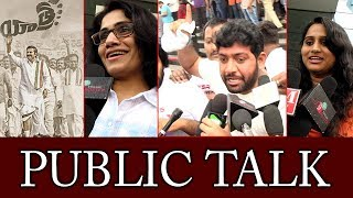 Yatra Movie Public Talk |Yatra Public Response | Yatra Movie Review & Rating |Friday Poster Channel