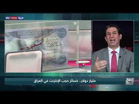 مليار دولار.. خسائر حجب الإنترنت في العراق  - 03:53-2019 / 10 / 17
