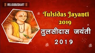 Tulsidas Jayanti 2019 Date | तुलसीदास जयंती २०१९ | Tulsidas Jayanti Puja Muhurat