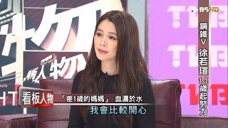 鋼鐵Vivian 徐若瑄 14歲起努力 看板人物 20161002 (完整版)