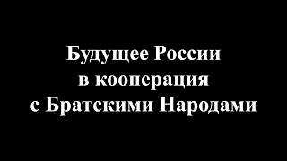 Путин уничтожил отношения с Братскими Республиками