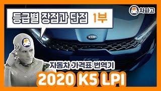 [가격표 번역] 기아 2020 K5 2.0 LPI(LP…