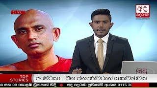 Ada Derana Late Night News Bulletin 10.00 pm - 2018.12.02 Thumbnail