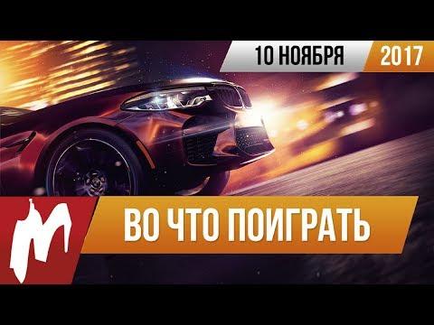 🎮Во что поиграть на этой неделе — 10 ноября (Need for Speed: Payback, Nioh на ПК, Sonic Forces)