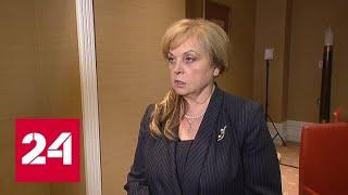 Смотреть видео СК предъявил обвинение напавшему на Памфилову с электрошокером - Россия 24 онлайн