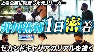 【Jリーガー1日密着】元川崎F井川祐輔の引退後、上場企業の新入社員として働く1日に大密着。ガンバ大阪時代の友達と共に目指す、サッカー界への恩返し。