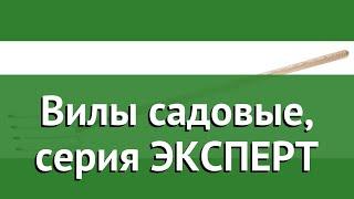Вилы садовые, серия ЭКСПЕРТ (ЗУБР) обзор 4-39444 бренд ЗУБР производитель Зубр ОВК (Россия)