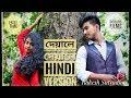 Deyale Deyale | Hindi Version | Feat Rakesh |  Official Song | Hindi Romentic Love Song 2018
