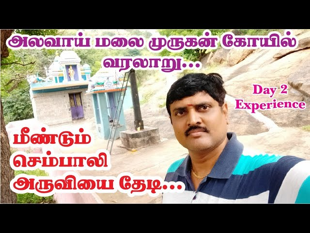 Alavaimalai hills sempally falls | Day 2 Experience in Alavaimalai | அலவாய்மலை முருகன் கோயில்