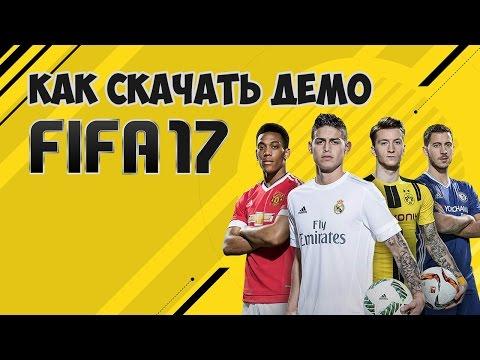 Где и как скачать ФИФА 17 демо? / How download FIFA 17 Demo?