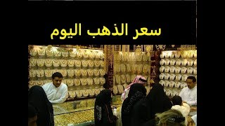 اسعار الذهب اليوم في السعودية السبت 22 سبتمبر 2018 بالريال السعودي