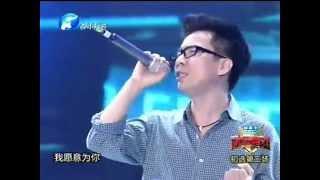 你最有才20120506 廖伟伸模仿 张雨生(天天想你) 张学友 阿杜 林志炫 姜育恆