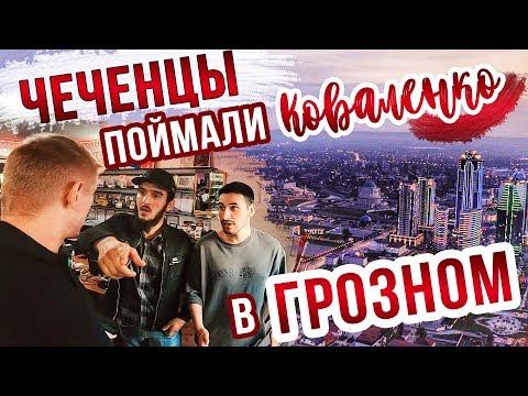 ЧЕЧЕНЦЫ ПОЙМАЛИ СВЯТОСЛАВА КОВАЛЕНКО В ГРОЗНОМ! / ЧЕЧНЯ