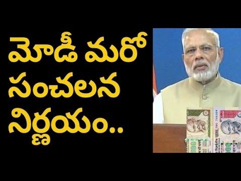 PM Narendra Modi SENSATIONAL DECISION on Bank TAX | మోడీ మరో సంచలన నిర్ణయం | Latest Current Affairs