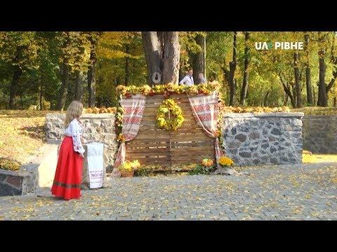Телеканал UA: Рівне: Відтепер у Рівному молодят одружують у парку імені Шевченка