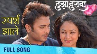 Sparsh Zhala | Full Song | Tuza Durava | Marathi Movie | Girija Prabhu, Amit Kalyankar
