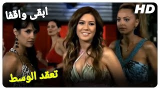 حفلة عيد ميلاد ياسمين   الفيلم التركي ابقى واقفا