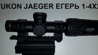 ОПТИЧЕСКИЙ ПРИЦЕЛ YUKON JAEGER ЕГЕРЬ 1-4Х24