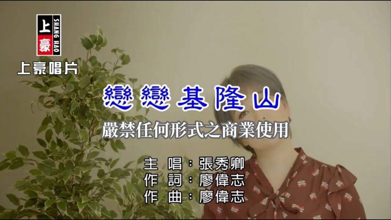 張秀卿-戀戀基隆山【KTV導唱字幕】1080p HD - YouTube