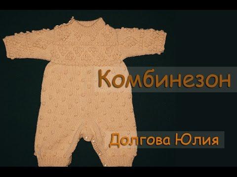 Комбинезон АПЕЛЬСИНЧИК. Часть 1 - вяжем штанины.  Jumpsuit for baby knitting