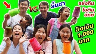 บรีแอนน่า | 👅 แข่งกินไอติมยักษ์ ชิงเงิน 1000 บาท ชาเลนจ์ ลิ้นชาแน่ๆ Giant Ice Cream Challenge