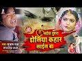 #Subhash Raja का सबसे दर्दनाक गाना | Saiya Duwara Doliya Kahar Lail Ba | Sad Song 2020