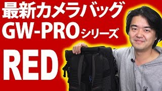 HAKUBA最新カメラバッグGW-PRO RED シリーズから大容量バックパック・メッセンジャーバッグ等3製品をレビューするよ! 提供:ハクバ写真産業株式会社