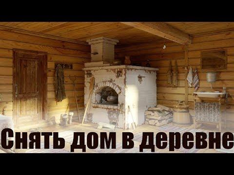 Как снять дом в деревне