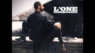 L'One   Понедельник official track