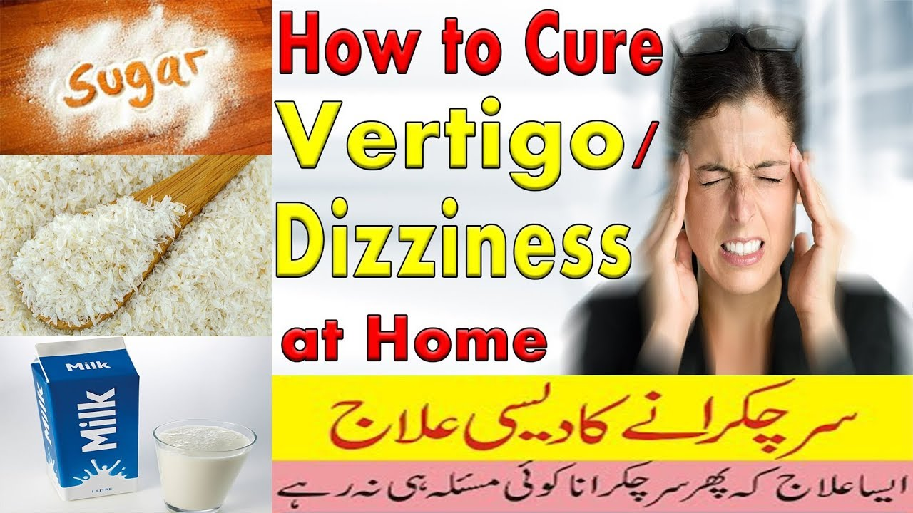 Vertigo Treatment | Dizziness Treatment | Chakkar Ane Ka Gharelu Ilaj |  Home Remedy | Totka