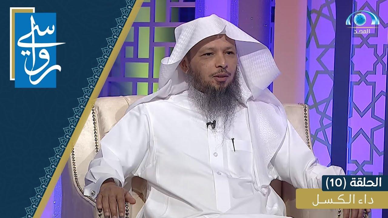 داء الكسل | الشيخ سعد العتيق | برنامج رواسي