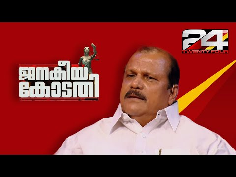 Janakeiya Kodathi |പിസി ജോര്ജ്ജ് ജനകീയ കോടതിയില്| Ep# 06 | 24 News