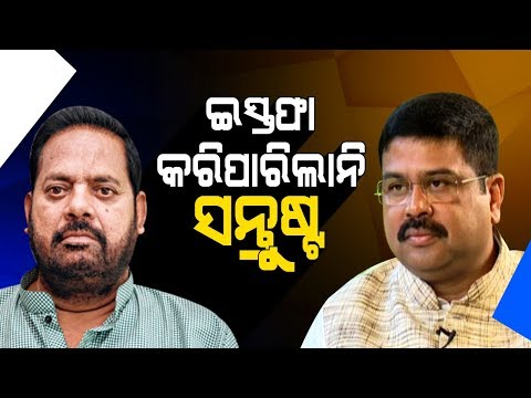 Press Meet of Dharmendra Pradhan Over Pipili Case After Resignation of Pradeep Maharathy