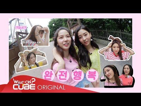 CLC(씨엘씨) - 성동구민 CLC EP. 06 : 특명! 놀이공원에서 살아남기(?)