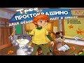 Трое из Простоквашино Дядя Фёдор идёт в Школу обзор детской развивающей игры mp3