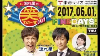2017年6月1日流れ星の笑わさーすDAY!ゲスト:有森也実 有森也実 動画 30