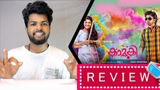 Kaamuki Malayalam Movie  Review By Akshay Kumar