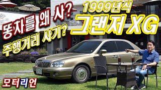 1999년식 그랜저 XG가 9.5만km? 이 차를 왜 …