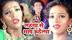 #Amit Aashik इसी गाने से स्टार बन गए थे || Best Bhojpuri Popular Song 2018 || Lahanga Se Bhap
