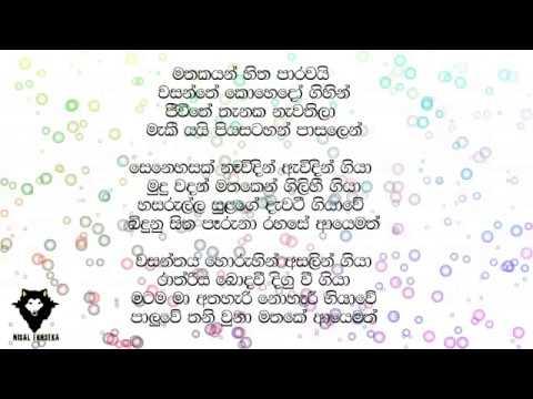 Mathakayan Alevel film song lyrics